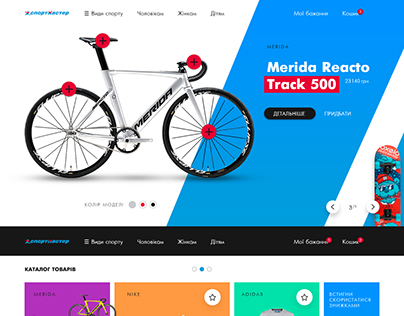 Sportmaster redesign concept