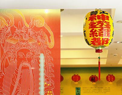 神遊織都 Weaving Tainan