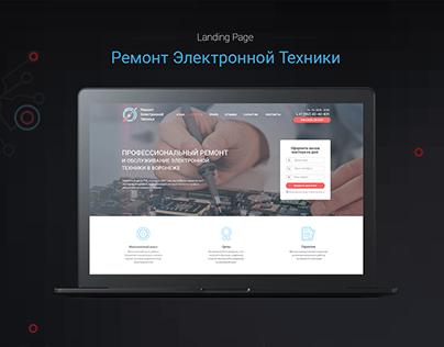 Landing Page Ремонт электронной техники