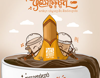 Water Festival design - Cup'ital Coffee