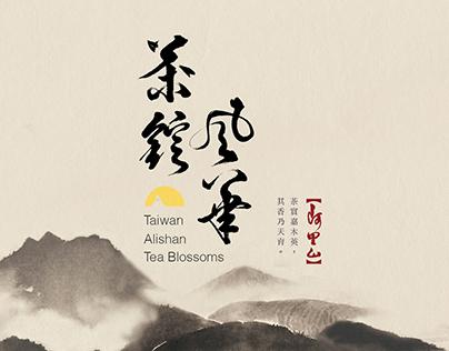 茶綻風華 日辰|Taiwan Alishan Tea Blossoms