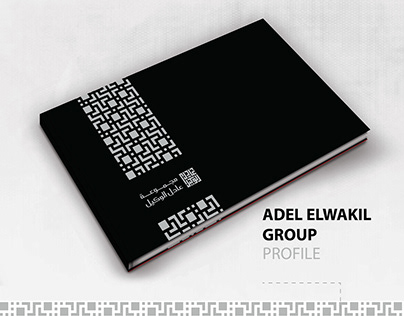 مجموعة عادل الوكيل - ملفات الأعمال