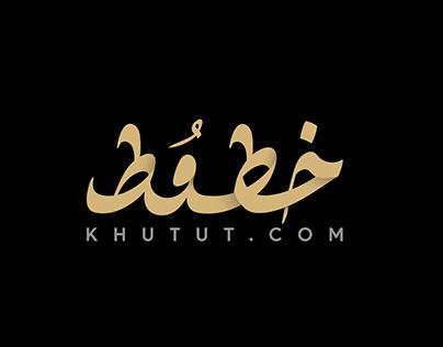 Khutut logo design - شعار خطوط