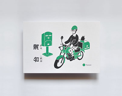 Mr. Postman Postcard: 1