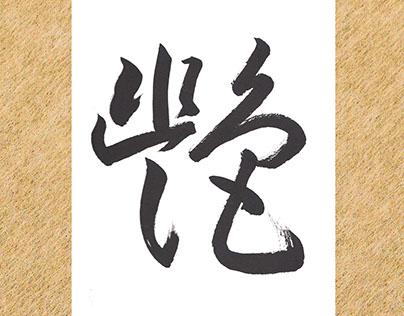艶-tuyayaka-