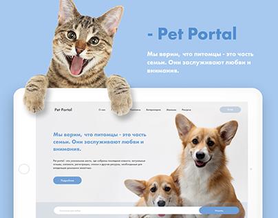 Сервис о домашних животных Pet Portal