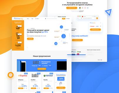 Startup   Web design   Cashback service