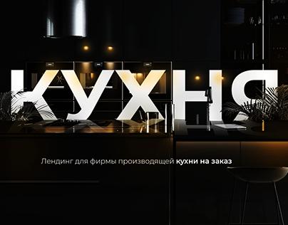 Landing Page для кухонного магазина