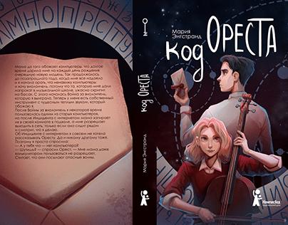 """Book cover """"Kod Orestes"""""""