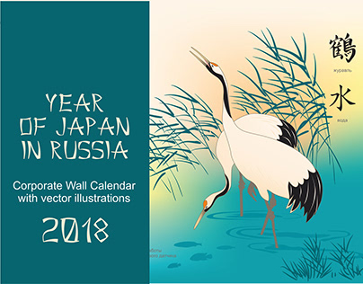"""""""Year oh Japan in Russia"""" Corporate Wall Calendar"""