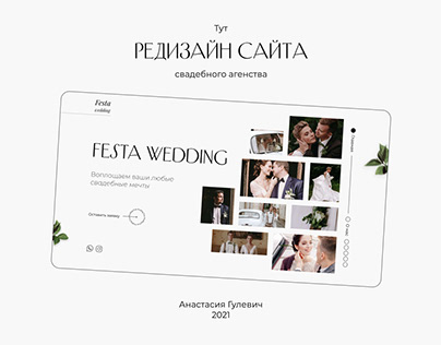 Redesign of the wedding agency website