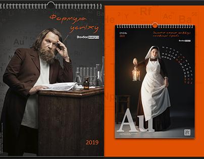 Calendar for Donbassenergo