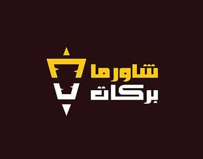 شعار شاورما بركات