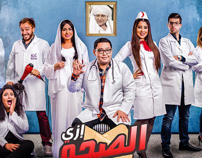 """Ezay El-Seha"" Ramadan 2017 Official Poster"