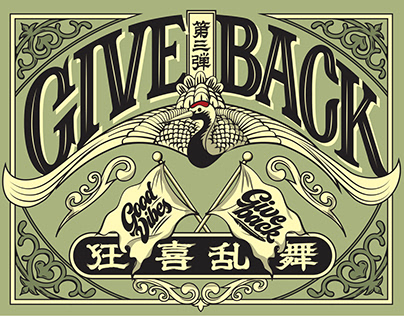 Give Back Vol.3