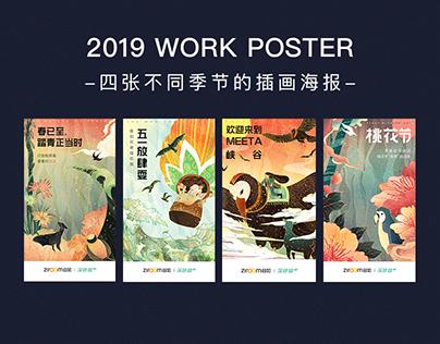 2019 插画海报 I WORK POSTER