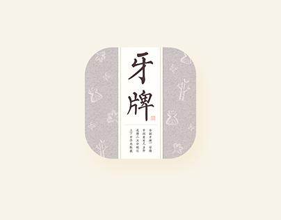 牙牌占卜 APP Design