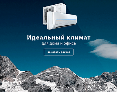 climate system website