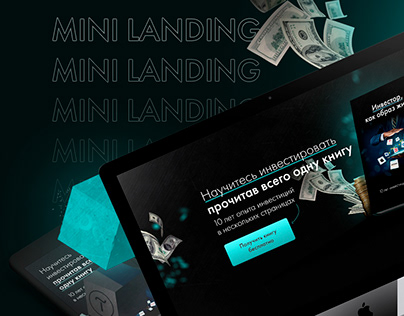 Landing page for investment book