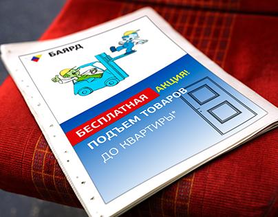 "Редизайн интернет магазина ""Баярд"""