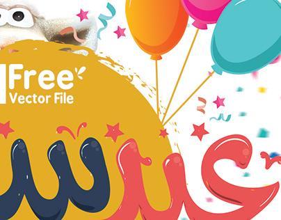 Free Typography -تايبوجرافي العيد (مجانى) - عيد سعيد