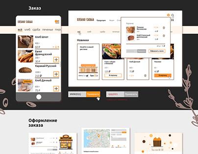 Редизайн сайта пекарни
