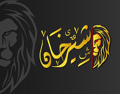 Calligraphy Logo Shair Khan Groom Studio