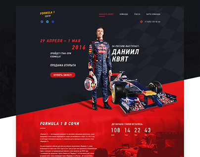 Formula 1 Sochi 2016