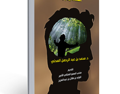 #cover_book #mohamed_zaki