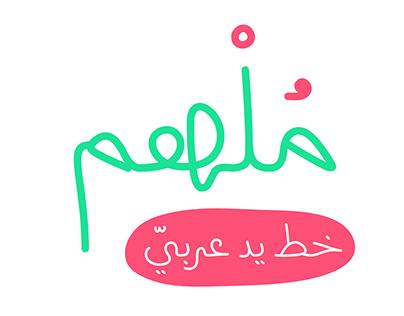 Molhim (Arabic Font) - ملهم (خط عربي)