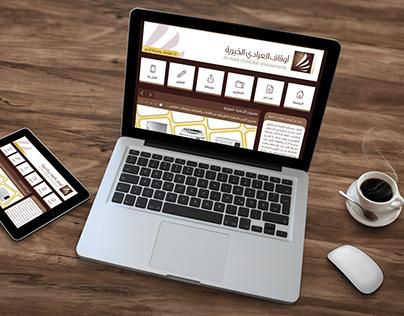 تصميم وتطوير موقع أوقاف العرادي الخيرية