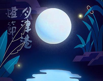 隨光呼吸:台南月津港燈節 Yuejin Lantern Festival Promo 2019
