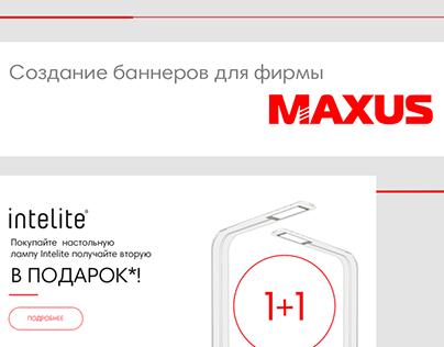 Banners MAXUS. Баннера MAXUS