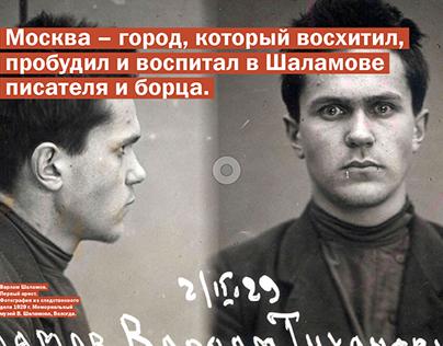 Выставка «Варлам Шаламов в Москве»