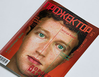 PROJECTOR magazine