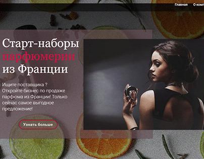 Дизайн сайта главной страницы по продаже парфюмерии
