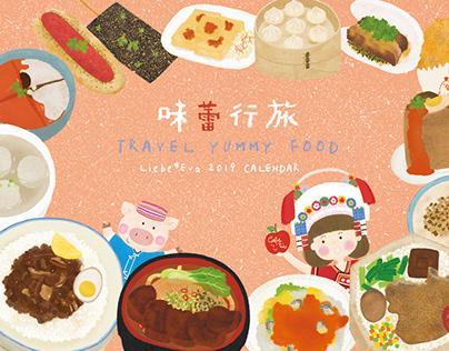 2019Calendar Food Travel / 味蕾行旅