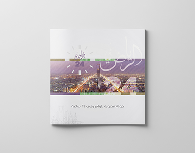 Riyadh Book - Photos