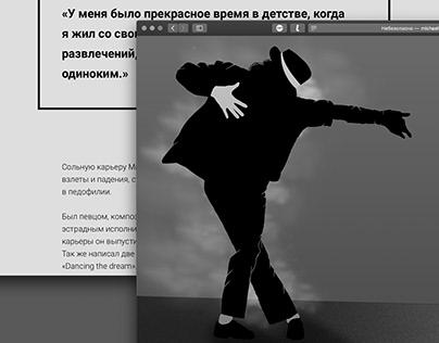 Лицо Майкла Джексона