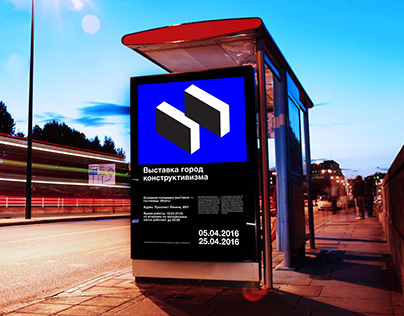 Regional Branding: Constructivism In Yekaterinburg