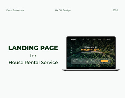 Landing Page for House Rental Service