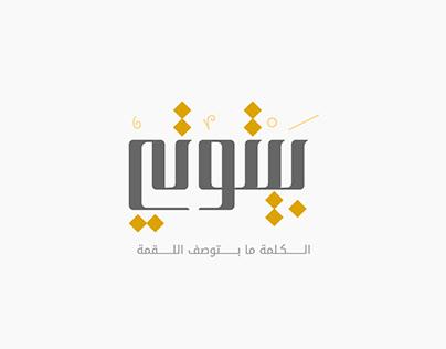Baytouti Logo