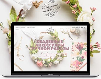 Свадебные аксессуары ручной работы - сайт визитка