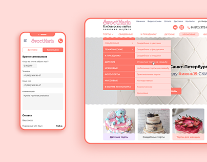 SweetMarin Custom Made Cakes Delivery Website UX