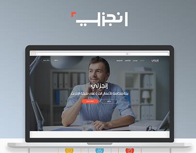 تصميم وبرمجة منصة العمل الحر إنجزلي