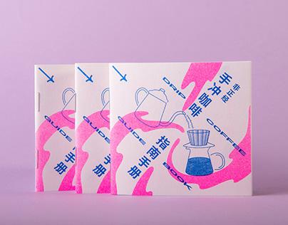 非正经手冲咖啡指南/Drip Coffee Guide Book Zine