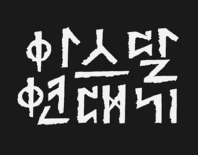 Arthdal Chronicles - Hangeul Typeface