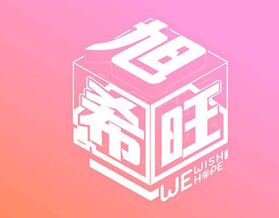 [PORTFOLIO] 旭•希旺 | CNY Charity Gala Celebration 2018