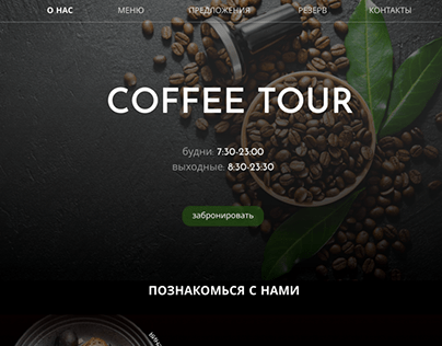 Design for website of cosy coffee house