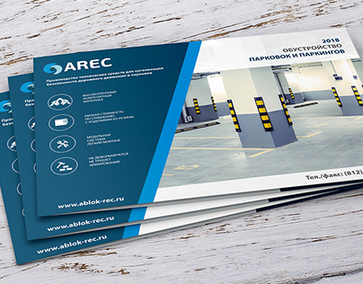 Дизайн буклета обустройства паркингов